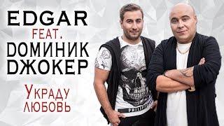 EDGAR Feat. ДОМИНИК ДЖОКЕР - Украду любовь (Live, Tashi Show в Кремле, 2015 г.)