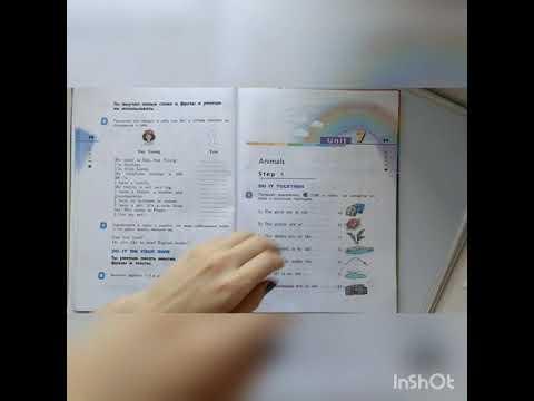 Rainbow English 3 класс. Unit 7 Step 1.