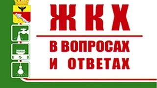 ЖКХ 9082016 Кравцова