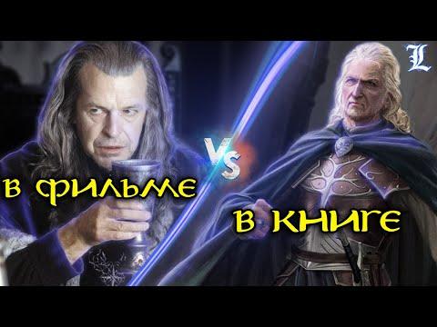 Дэнетор : Правдивая история | Властелин Колец / The Lord of the Rings