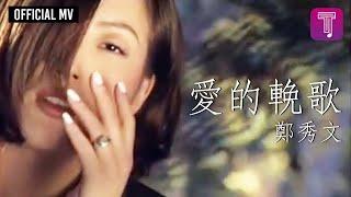 鄭秀文Sammi Cheng - 愛的輓歌 Official Music Video (刑事偵緝檔案2片尾曲) thumbnail