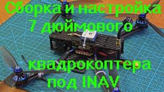Сборка и настройка 7 дюймового квадрокоптера под INAV