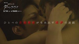 三浦春馬のキスシーンも 「連続ドラマW 東野圭吾『ダイイング・アイ』」映像が公開