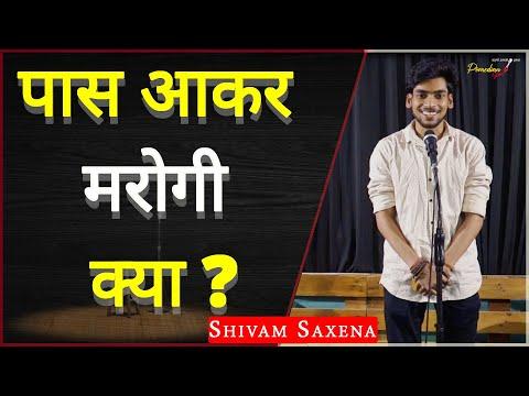 Paas Aakar Marogi Kya By Shivam Saxena | TPS Poetry | THE POMEDIAN SHOW
