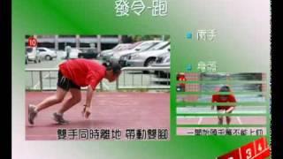 蹲踞式起跑 蹲踞の姿勢とは 検索動画 11