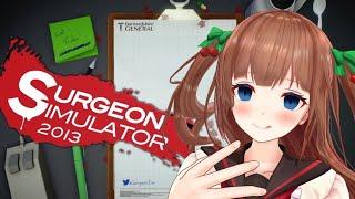 【Surgeon Simulator】さて、手術をはじめよう💉【花京院ちえり】