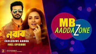 NABAB EXCLUSIVE AADDA MB Aaddazone SUBHASHREE JOYDEEP MUKHERJEE Music Bangla 2017
