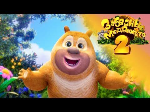Забавные медвежата - Медвежата соседи - Мишки - Храбрый Брамбл от Kedoo Мультфильмы для детей - видео онлайн