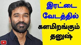 Dhanush in double action