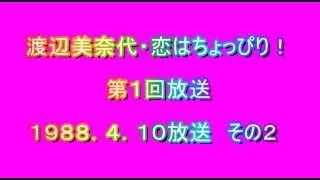渡辺美奈代さんのラジオ番組・ソニーナイトスクエア「恋はちょっぴり!...