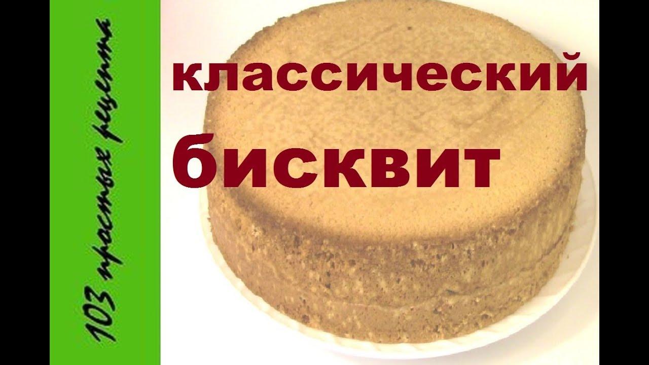 Самый простой бисквит, который всегда удаётся