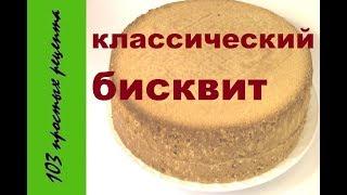 Простой рецепт Пышного домашнего бисквита.