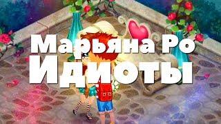 Аватария клип|  Марьяна Ро – Идиоты