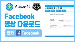 Allavsoft 강의 # 002 Facebook(페이…