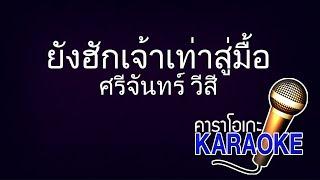 ยังฮักเจ้าเท่าสู่มื้อ - ศรีจันทร์ วีสี [KARAOKE Version] เสียงมาสเตอร์