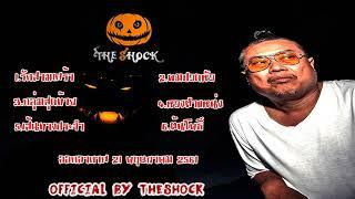 The Shock เดอะช็อค รวมเรื่องสยองขวัญ ออกอากาศ 21 พฤษภาคม 61 The shock