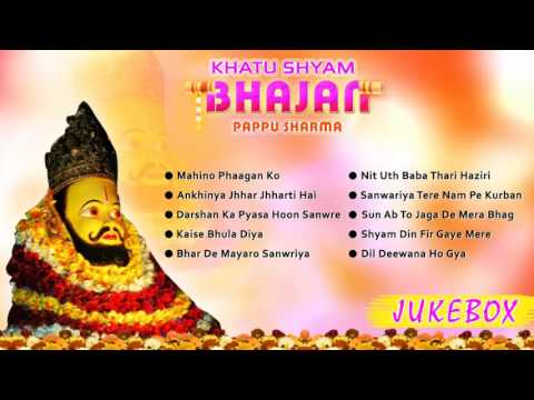 Best Khatu Shyam Bhajan 2016 | Audio Jukebox | Pappu Sharma | Mahino Phaagan Ko |  Holi Special