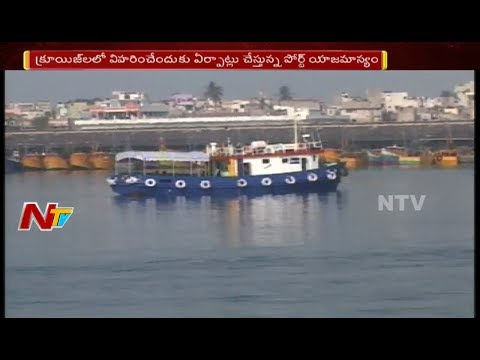 Port Management to Introduce Cruise Services in Vizag Beach || AP Tourism || NTV