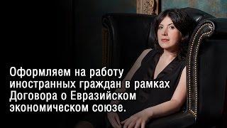 видео Прием иностранных граждан на работу
