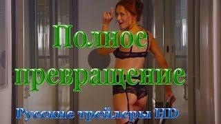 Полное превращение (2015) - Русские трейлеры в HD - Камедия
