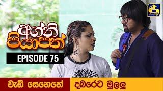 Agni Piyapath Episode 75 || අග්නි පියාපත්  ||  20th November 2020 Thumbnail
