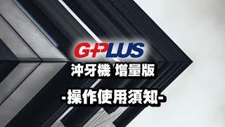 GPLUS  | 口腔保健沖牙機 增量版 | 操作使用須知