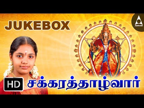 Chakrathalwar Jukebox (Vishnu) - Songs Of Vishnu - Tamil Devotional Songs