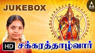 Chakrathalwar Jukebox (Vishnu) - Songs Of Vishnu - Tamil Devotional Songs