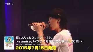 話題曲満載、勢いに乗るハジ→の最新ライブがDVD化!! 各チャートで1位を...