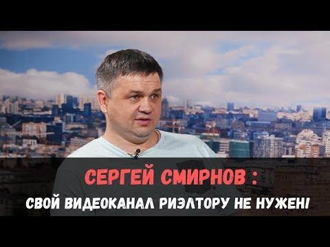 Сергей Смирнов. Продвижение на Youtube: свой видеоканал риэлтору не нужен!