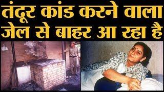 कांग्रेस नेता Sushil Sharma को Naina Sahni Tandoor murder case में क्यों छोड़ दिया गया?
