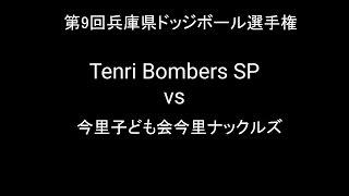 第9回兵庫県ドッジボール選手権 Tenri Bombers SPvs今里子ども会今里ナックルズ