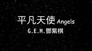 【消聲 伴奏】G.E.M. 鄧紫棋《平凡天使 Angels》動態歌詞