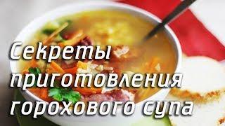 Секреты приготовления горохового супа