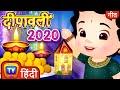 दीपावली गीत (Deepavali Song 2020) - Diwali Hindi Rhymes For Children - ChuChu TV