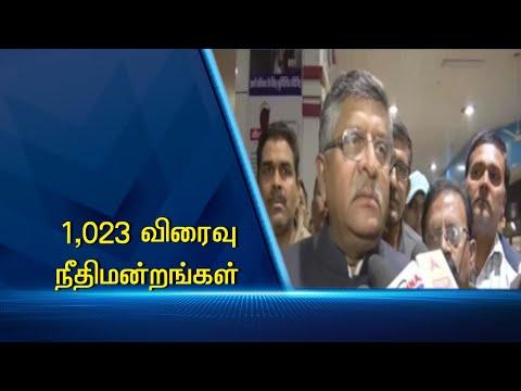 1,023 விரைவு நீதிமன்றங்கள்  # ravisankarprasath #PodhigaiTamilNews #பொதிகைசெய்திகள்