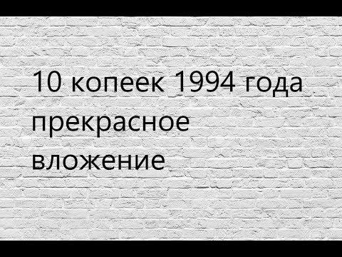 10 копеек 1994 Прекрасное вложение