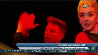 تقرير | السعوديون يتابعون لأول مرة في المملكة سهرة حية للرقص النقري