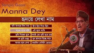 মান্না দে সবচেয়ে সেরা গানগুলোর এলবাম | Best of Manna Dey Popular Bengali Songs || Bangla Gaan