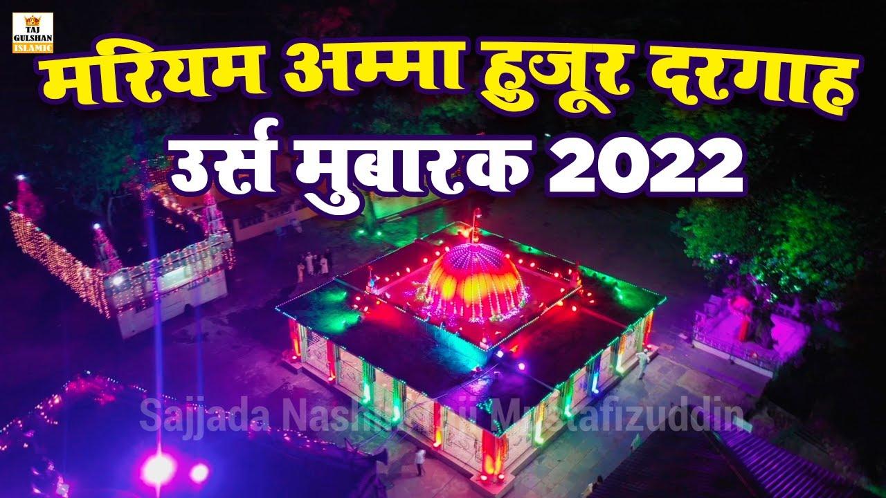 Mariyam Amma Ke Deewane Aa Gaye   Mariyam Amma Salana Urs 2021   New Qawwali 2021   Sahil Chishti