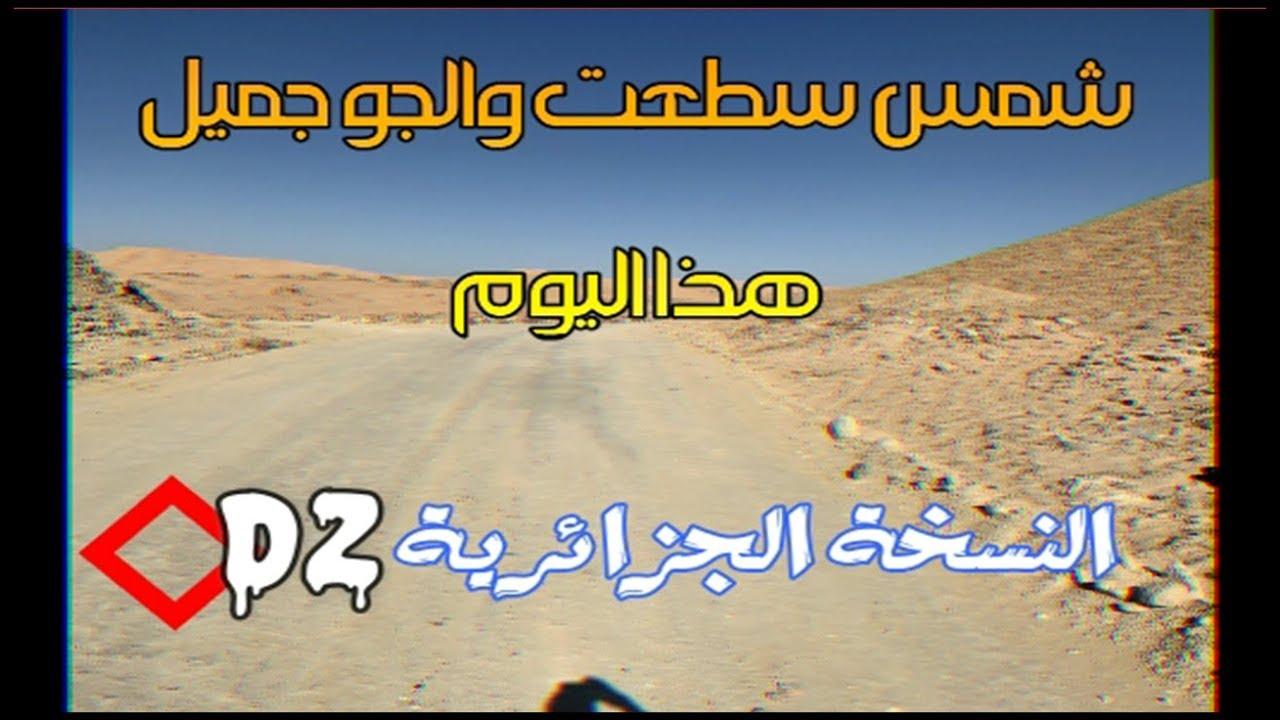 شمس سطعت النسخة الجزائرية التحشيشية اضحك من قلبك Youtube