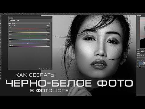 Как Сделать Черно-Белое Фото в Фотошопе