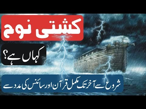 Kashti Nooh Alaihis Salam In Urdu/Hindi   Story Of Kashti Nooh   Live Abdullah