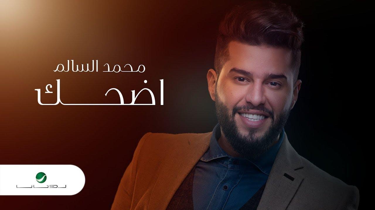 Mohamed AlSalim ... Edhak - 2019 | محمد السالم ... إضحك - بالكلمات #1