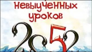 Татьяна Телегина – В стране невыученных уроков. [Аудиокнига]