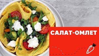 Рецепт по-настоящему вкусного омлета [eat easy]