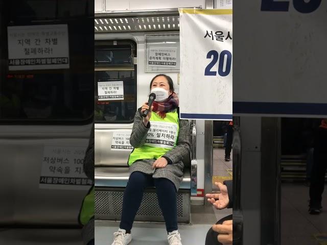 서울시장애인이동권선언 완전이행촉구 지하철버스 1차 직접행동 20년 기다렸다  약속도 했다  장애인이동권 즉각 보장하라!! 실시간 라이브2
