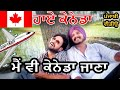 HAYE CANADA (ਮੈਂ ਵੀ ਕਨੇਡਾ ਜਾਣਾ ) | Mr Mrs Devgan | Tayi Surinder Kaur | Punjabi Funny Movie 2019