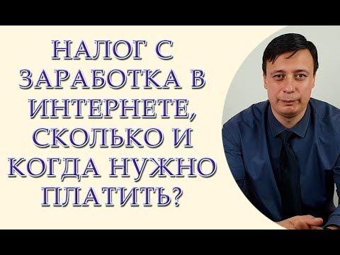 Налог с заработка в интернете, сколько и когда нужно платить, консультация юриста, адвоката Одесса
