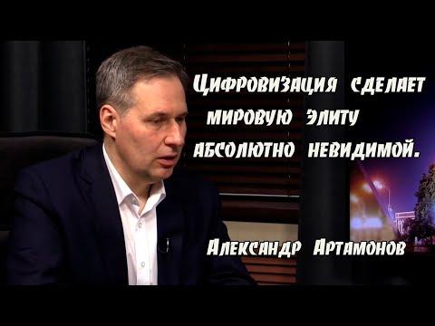 Цифровизация сделает мировую элиту абсолютно невидимой  Александр Артамонов!!!